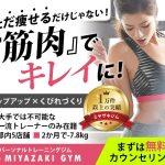 痩せるだけじゃない、筋肉を付けるパーソナルジム【ミヤザキジム】