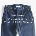 30オーバー男性が映えるシルエット。テーパードデニム【Bilberry Jeans(ビルベリージーンズ)】