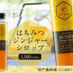40代から始める美味しい温活【神戸養蜂場のはちみつジンジャーシロップ】
