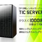 【IP分散サーバー TIC Server】50~1000までクラスCのIP分散が可能なレンタルサーバー