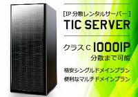 TICServer
