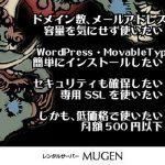 【無限レンタルサーバーSSD・MUGEN】ディスク・DB・メール・ドメイン無制限