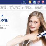 安心とユーザビリティの美容家電【Areti.jp】