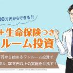 がん+生命保険つきワンルーム投資【FANTAS technology】