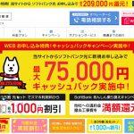 【ソフトバンク光】おトクに開始!新規お申込み最大75,000円キャッシュバック実施中!