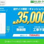 【SoftBank Air】最大キャッシュバック35,000円!工事不要!