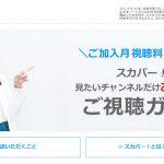 スカパー! 加入月視聴料0円