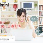 学研のオンライン英会話 Kimini英会話|教育のスペシャリストがオススメする英語学習