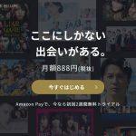 フジテレビの公式動画見放題サイト【FOD PREMIUM(初回2週間無料)】