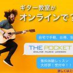 開校10年の実績!オンライン専門のギター教室 THE POCKET