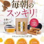 たっぷりの食物繊維で毎日の美容・スッキリをサポート!【ナチュレライフのごぼう茶】