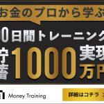 脱メタボ家計! 【お金のプロから家計を学ぶ90日間マネートレーニング】