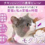 【モグリッチ】健康と安心に配慮したネコちゃん用とろ~りおやつ