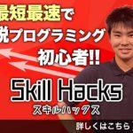 プログラミングスクールSkillHacks・動画編集スクールMovieHacks
