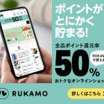 全品ポイント還元率50%のネット通販【RUKAMO(ルカモ)】