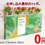 初回0円送料無料!話題の腸活に、次世代青汁【グリーンクレンズジュース】