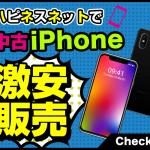 低価格で高品質!iPhone販売専門【ハピネスネット】