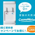 天然水のウォーターサーバー【コスモウォーター】
