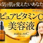【高濃度ビタミンC美容液】ピュアビタミンC配合のナチュールシー/定期初回約63%OFF