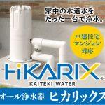 家中の水道水をたった一台で浄水【オール浄水器ヒカリックス】