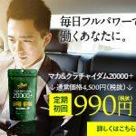 活力成分高含有サプリメント【マカ&クラチャイダム20000+】