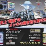 メッキのプロが開発したメッキ保護剤で愛車史上最鏡を手に入れろ!メッキング&サビトリキング