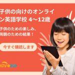 子供向けのオンライン英会話【NovaKids・NOVAキッズ】
