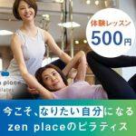 500円体験レッスン実施中・ピラティス専門スタジオzen place pilates 全国80店舗