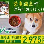 98%以上の獣医師が推奨する、愛犬喜ぶドッグフード【FamTies(ファムタイズ)】