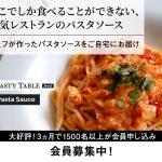 おうちをレストランに変えるパスタソース定期宅配サービス【TastyTable FOOD(テイスティーテーブル フード)】