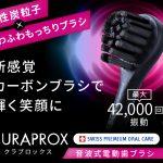 カーボンブラシで輝く笑顔に【CURAPROX(クラプロックス) ブラックisホワイト ハイドロソニック 音波式電動歯ブラシ】