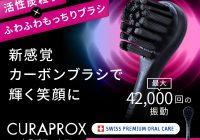 クラプロックス 電動歯ブラシ