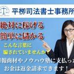 ネットビジネスの詐欺被害に特化した司法書士事務所【平柳司法書士事務所】