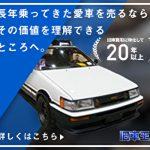 旧車・クラシックカー(国産・外車)を高く売るなら【旧車王】日本全国対応・査定は無料