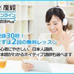 30秒登録で2回試せる無料体験レッスン【産経オンライン英会話Plus】