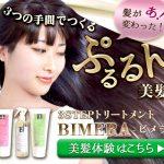 【楽天1位獲得】週に1回★美容室のケアがお家でできる!BIMERAトリートメントセット!