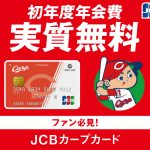 広島東洋カープファン必携!初年度年会費全額キャッシュバック!【JCB 広島カープカード】