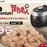 発芽酵素玄米炊飯器Premium New圧力名人