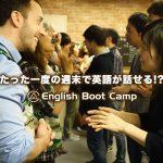 たったの18時間で英語が喋れる短期集中オンライン英会話【イングリッシュブートキャンプ】