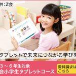幼児から大学受験まで【Z会の通信教育】資料請求