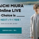 【三浦大知 】U-NEXTで初のオンラインライブ『DAICHI MIURA Online LIVE The Choice is_____』を配信決定!