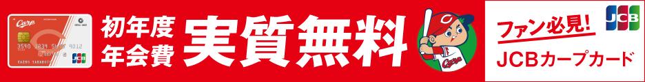 JCB 広島カープカード