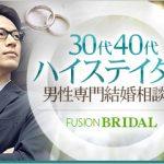 30代40代ハイステイタス専門の結婚相談所『Fusion Bridal』