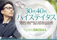 Fusion Bridal
