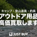 【全国対応。宅配買取】キャンプ・釣り・登山・アウトドア用品専門買取【JUST BUY】