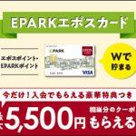 EPARKで使える!5500円分クーポンプレゼント♪ 【EPARKエポスカード】