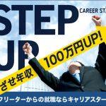 現状月給が25万円以下なら、若手専門の転職サポートエージェント【キャリアスタ ート株式会社】