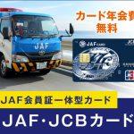 JAF会員証とクレジットカードが一体になった【JAF・JCBカード】