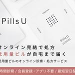 24時間オンラインで購入可能!低用量ピルの24時間オンライン診療・処方サービスPills U/ピルユー