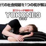 無呼吸症候群・イビキの人が支持する横向き寝枕【YOKONE3】(ヨコネ3)首ストレッチ付